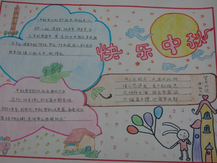 """泰安师范附属学校""""迎中秋 庆团圆""""手抄报展评"""